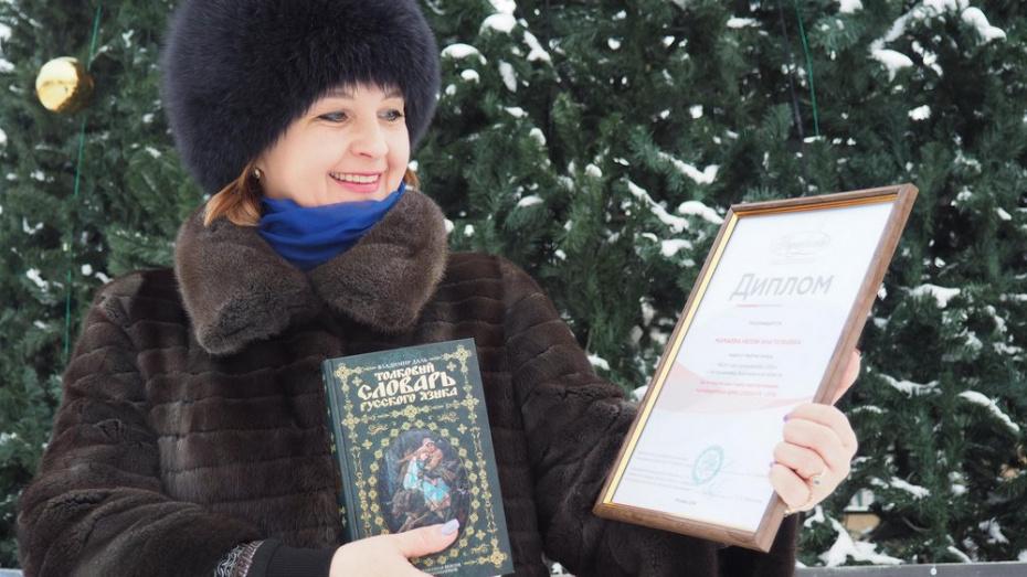 Педагог-библиотекарь из Бутурлиновки победила во всероссийском конкурсе ко Дню словаря