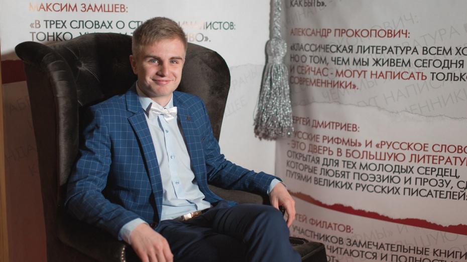 Воронежский поэт Василий Нацентов получил спецприз премии «Лицей»