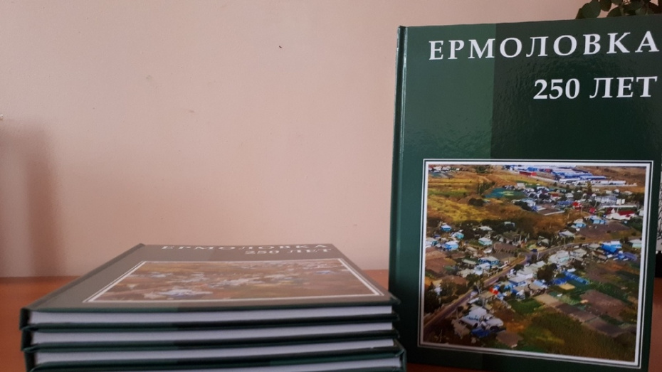 В лискинском селе Ермоловка к 250-летию поселения издали книгу