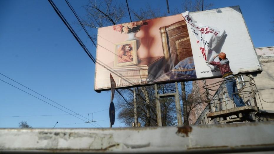 Власти выставили на торги аренду 60 рекламных конструкций в Воронеже