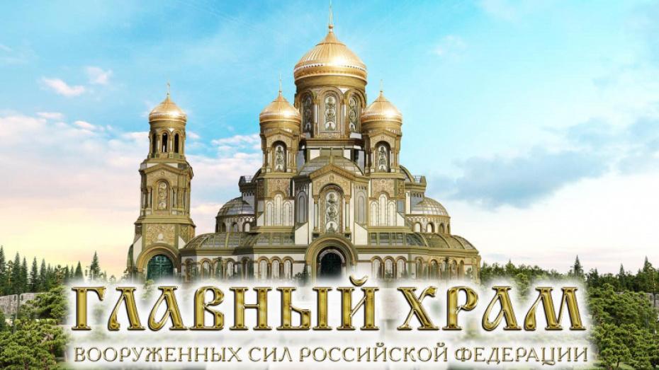 В главный военный храм РФ передали 350 тыс фотографий из Воронежской области