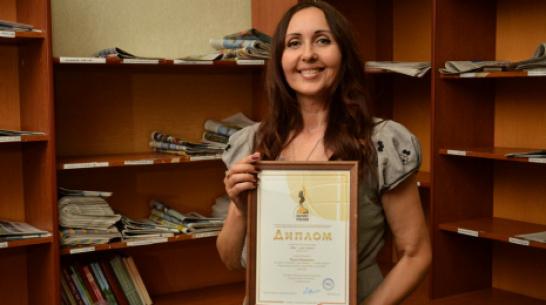 Острогожский журналист стала лауреатом всероссийского конкурса