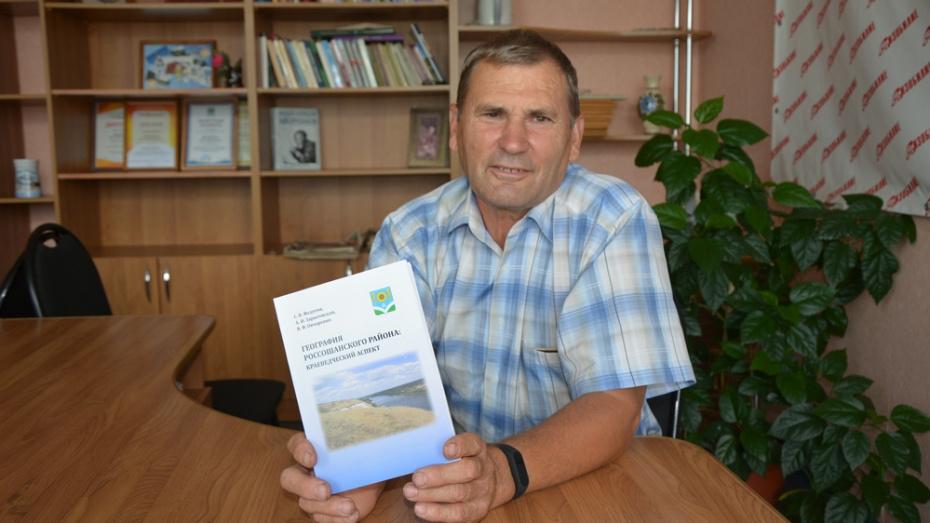 Педагог из россошанского села выпустил учебное пособие по краеведению