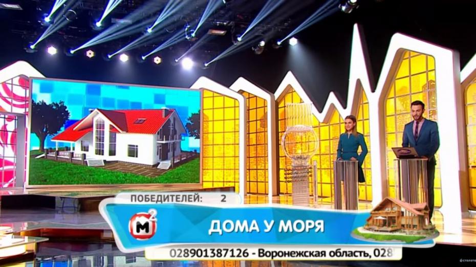Житель Воронежской области выиграл в лотерею дом у моря