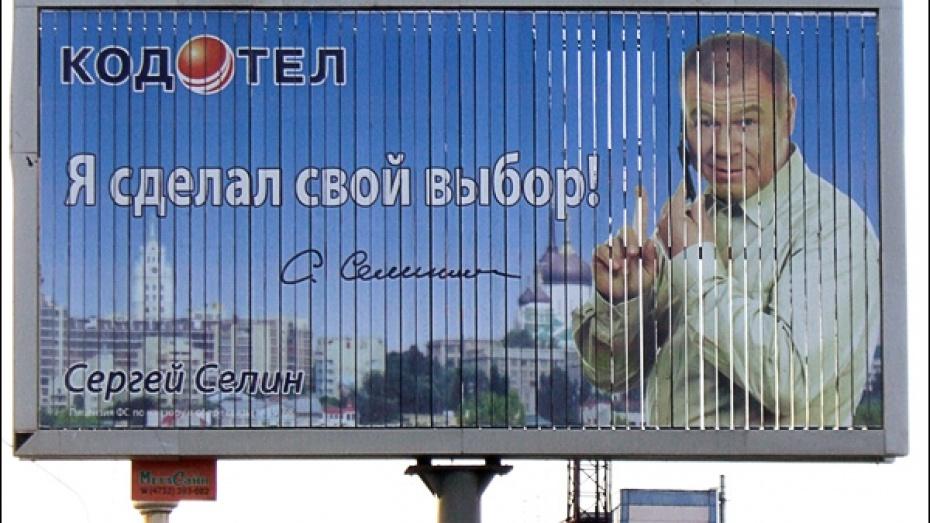 Воронежского оператора связи «Кодотел» выкупила компания Tele2