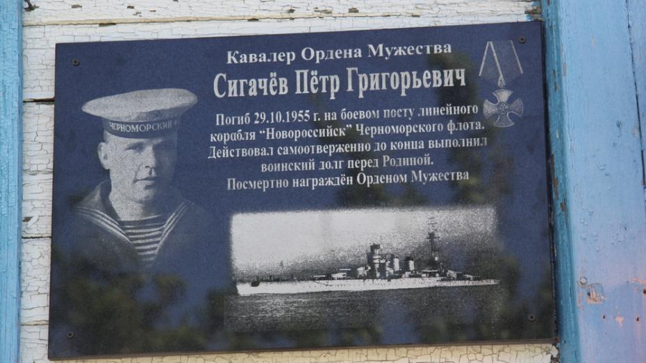 В бобровском селе Липовка установили мемориальную доску сигнальщику линкора «Новороссийск»