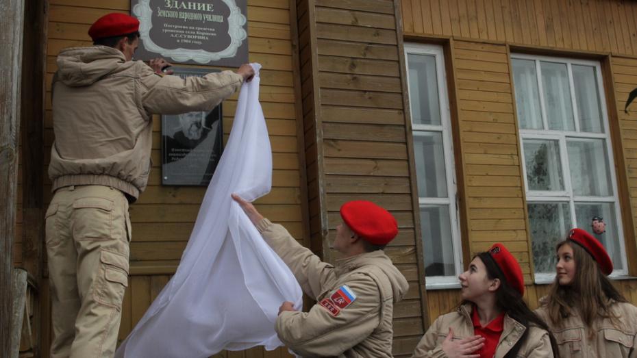 В бобровском селе Коршево открыли мемориальную доску публицисту Алексею Суворину