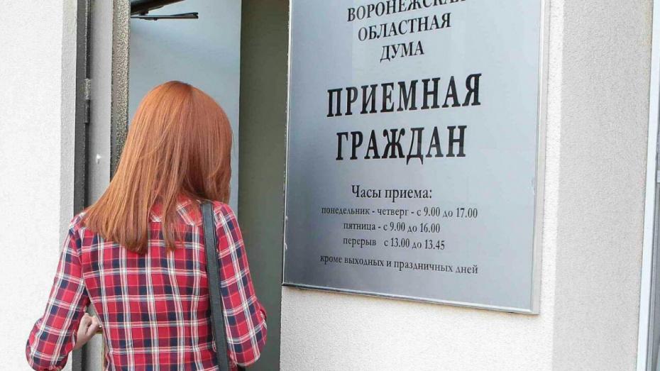 Приемная депутатов Воронежской облдумы заработала после парламентских каникул