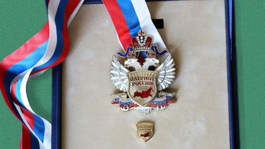 Ректор ВГАСУ получил золотой орден «Патриот России»