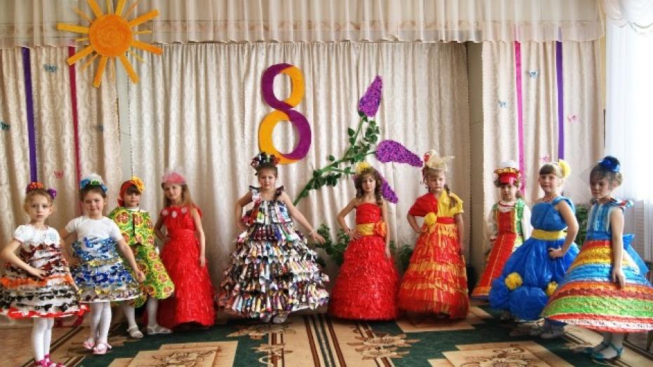 Поворинский детский сад вынес «модный приговор»