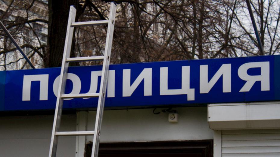 Воронежец попал под следствие за избиение полицейского