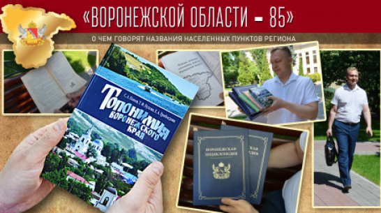 Проект «Воронежской области – 85». О чем говорят названия населенных пунктов региона