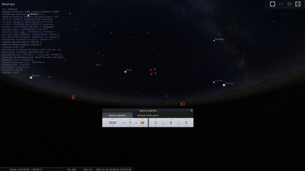 Небесная механика. Где воронежцам смотреть парад планет и чего от него ждать
