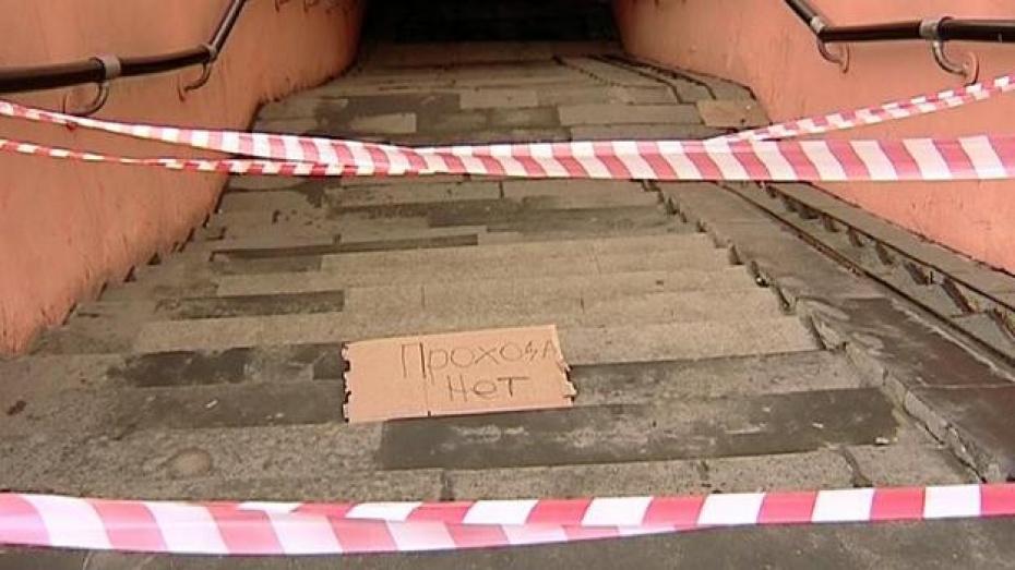 Подземный переход у цирка в Воронеже откроют полностью этим вечером