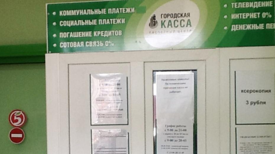 ВВоронеже учреждениям ЖКХ вернули 65 млн., украденных через «Городскую кассу»