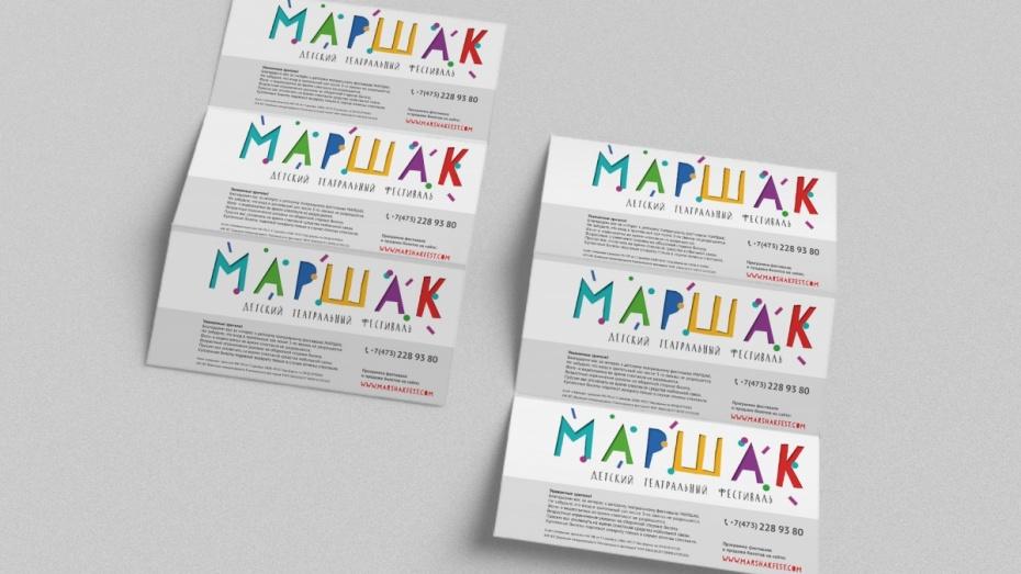 В Воронеже открылась продажа билетов на фестиваль «Маршак»