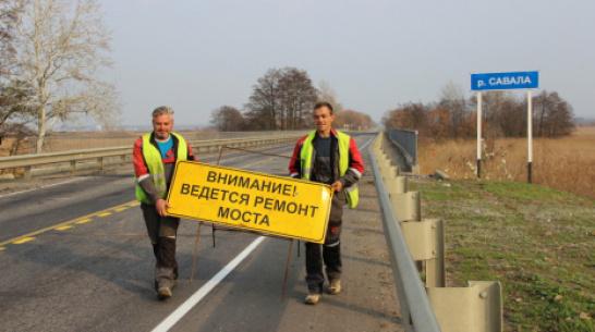 В Новохоперском районе на реконструкцию трех автомобильных мостов потратили 183 млн рублей