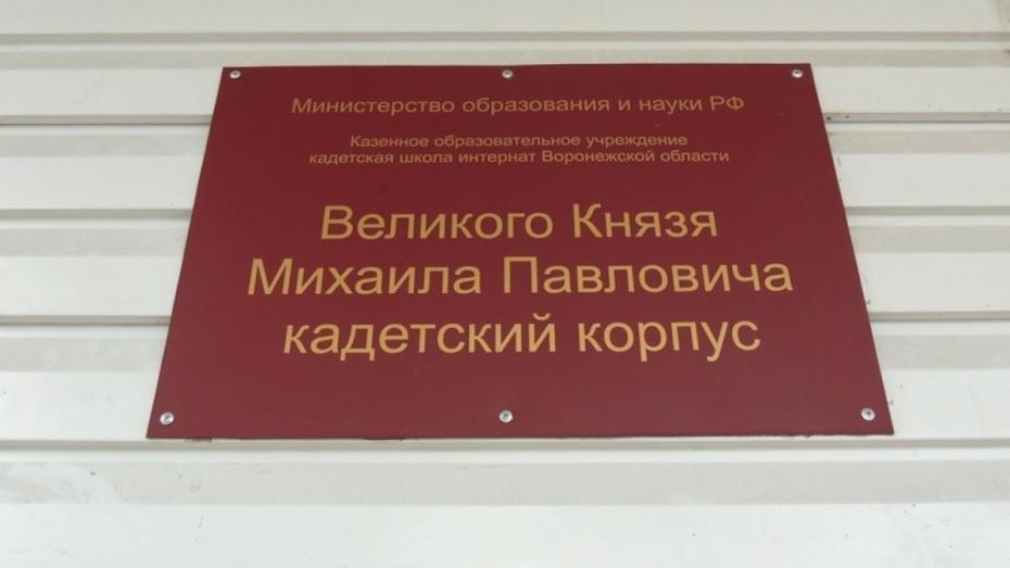 Суд в Воронеже закрыл кадетский корпус