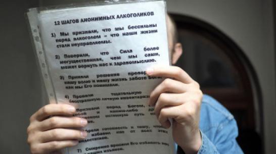 Сообщество «Анонимные алкоголики» проведет в Воронеже день открытых дверей