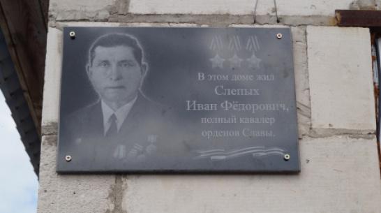 В Петропавловском районе установили памятную доску земляку – полному кавалеру ордена Славы