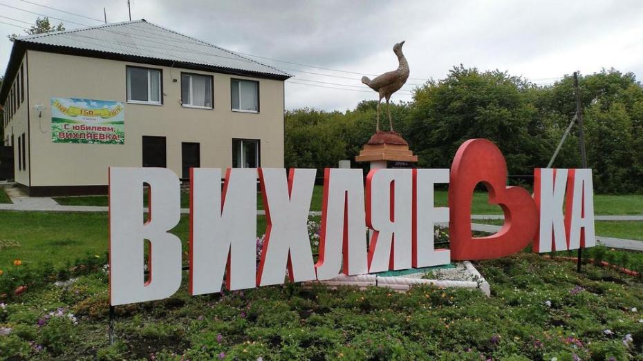 В Поворинском районе отметят 150-летний юбилей села Вихляевка