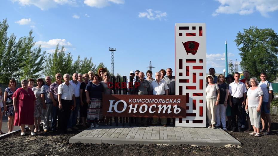 В Рамони открыли сквер «Комсомольская юность»