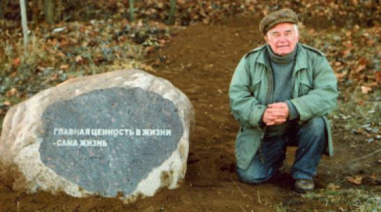 День памяти Пескова в Воронежском заповеднике проведут онлайн