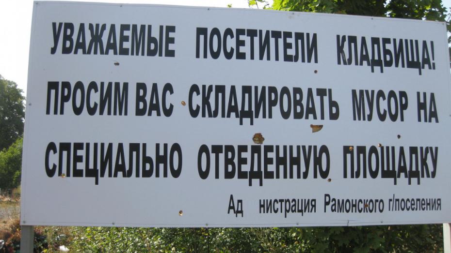 Под Воронежем неизвестные расстреляли информационный щит на кладбище
