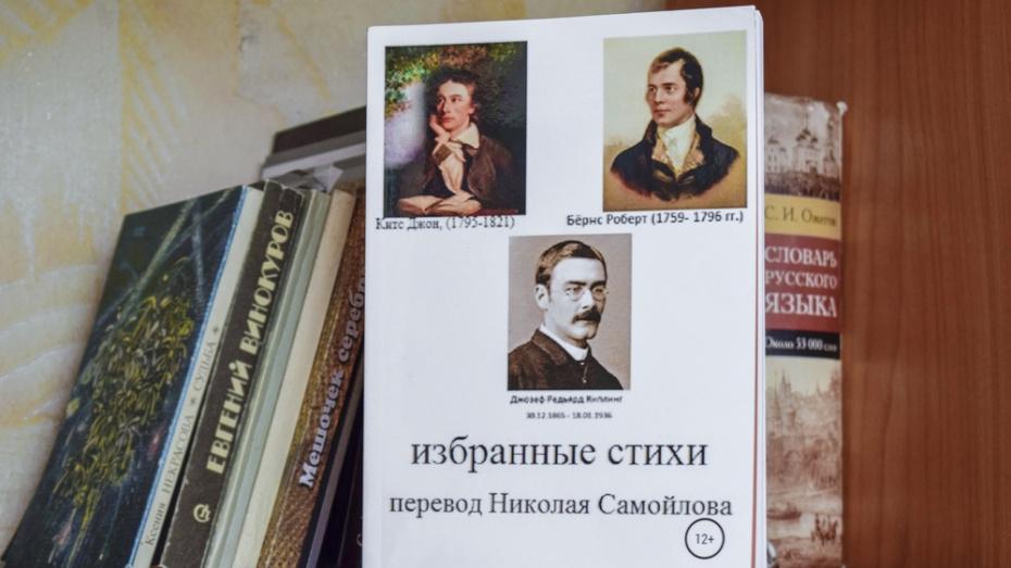 Лискинский литератор презентует книгу с переводами произведений английских поэтов
