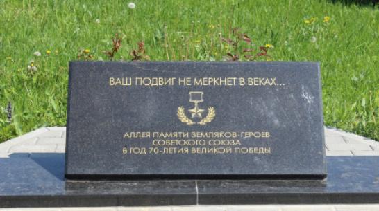 В Таловой установят памятный знак воинам-интернационалистам