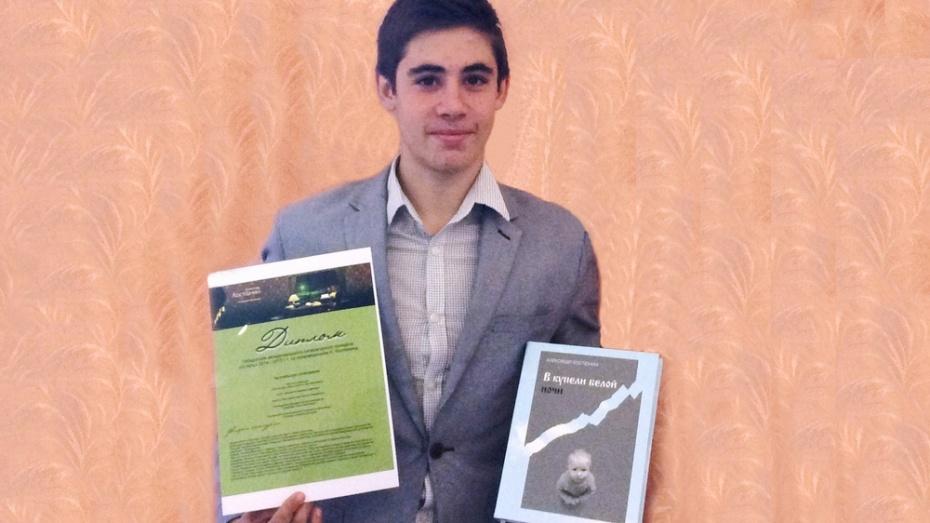 Эртильский десятиклассник победил в Международном литературном конкурсе «Купель 2014-2015»