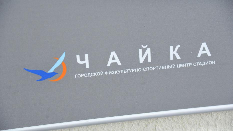 Воронежские стадионы «Чайка» и «Локомотив» признали пригодными для 2-го дивизиона