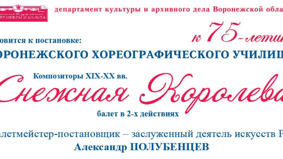 В Воронеже сделают еще одну «Снежную королеву». На этот раз в виде балета