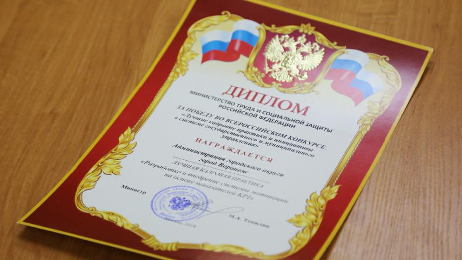 Администрацию Воронежа признали победителем в конкурсе лучших кадровых практик