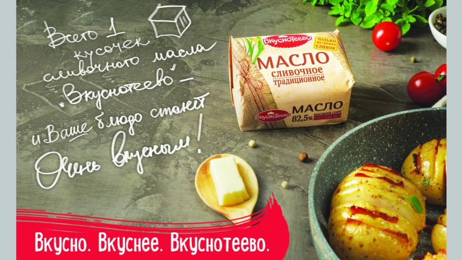 Творог и масло воронежского «Вкуснотеево» получили награды на международной выставке