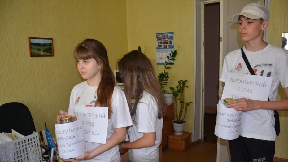 Волонтеры объявили сбор средств на лечение выпускника поворинской школы