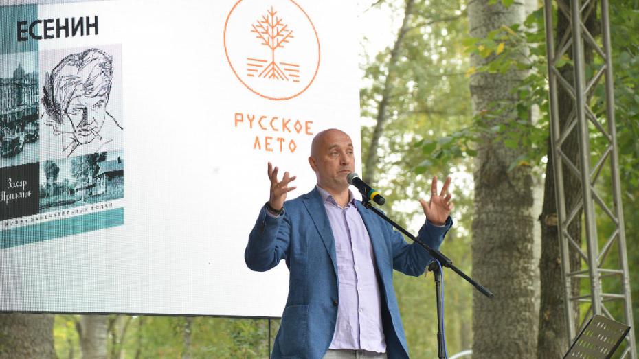 «Пыжиковские чтения» пройдут на воронежском фестивале «Русское лето»
