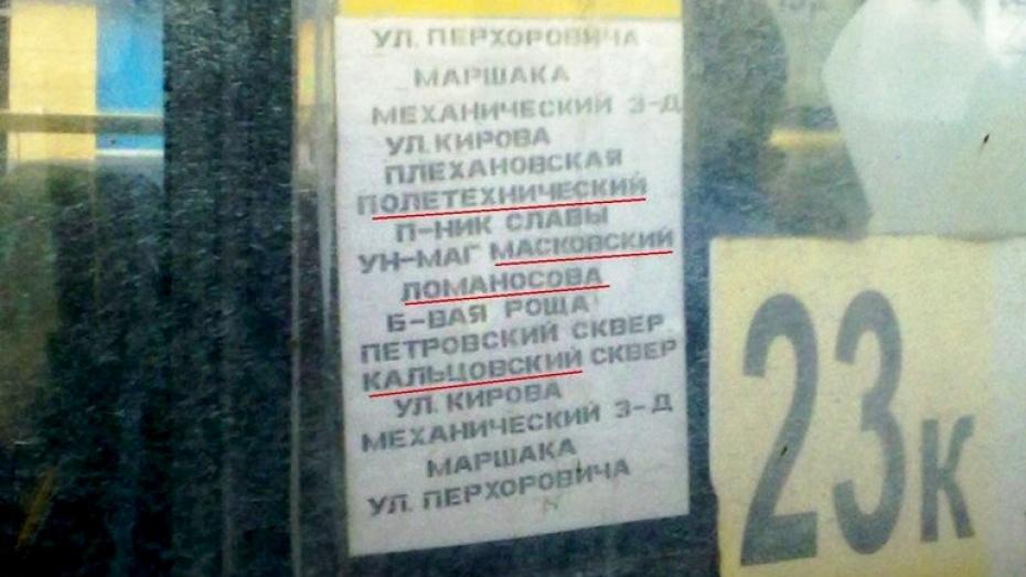 ПАЗики в Воронеже шокируют не только техническим состоянием