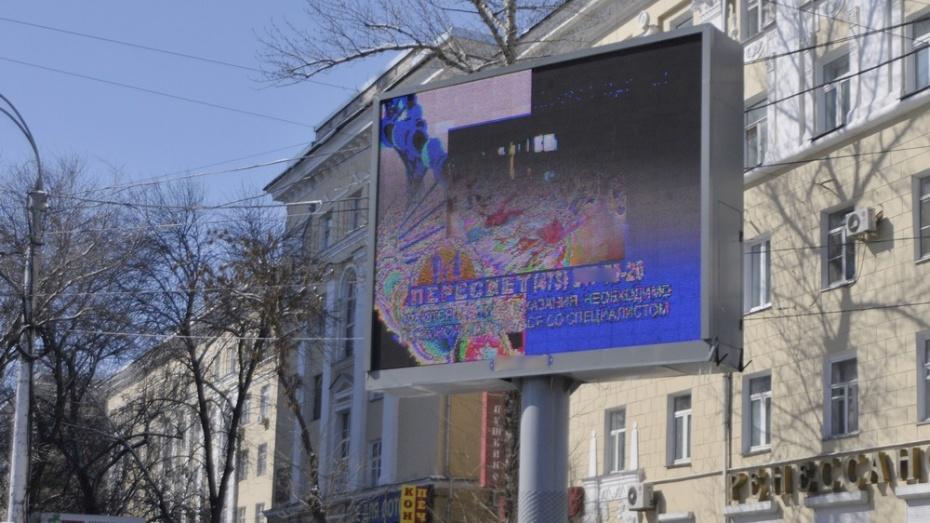 Областные власти предложат арендаторам 73 рекламных конструкций в Воронеже