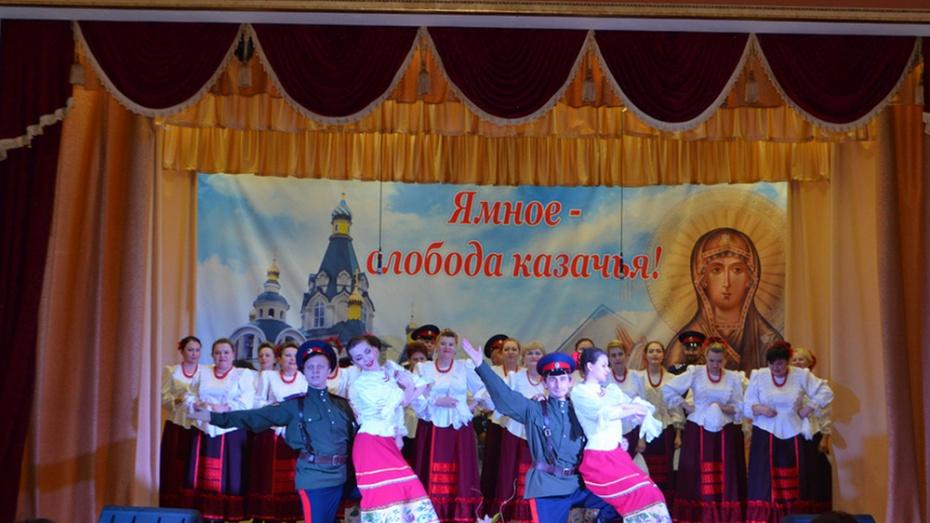 Под Воронежем пройдет V фестиваль «Ямное – слобода казачья»