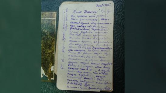 У жителя Хохольского района сохранилось фронтовое письмо-открытка из Берлина