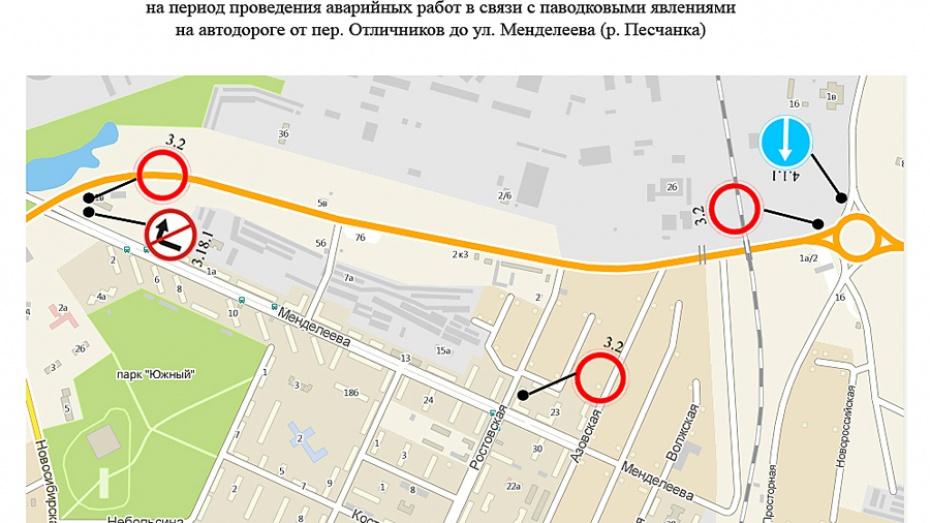 Дорога вдоль реки Песчанки в Воронеже перекрыта на три дня
