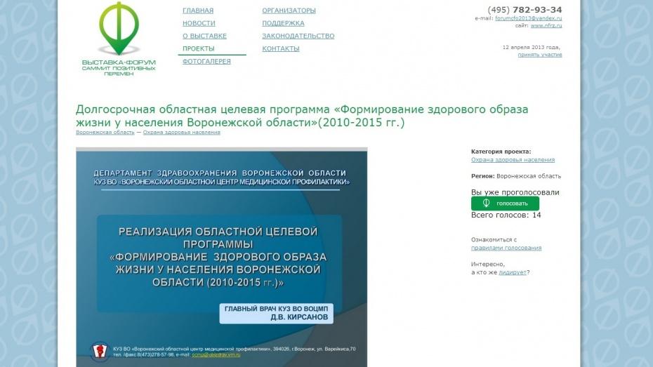 Воронежская область участвует в «Саммите позитивных перемен»