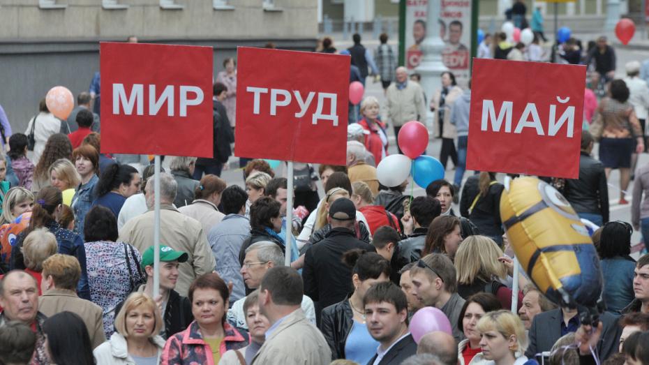 В Воронеже на Первомай подготовили около 40 мероприятий