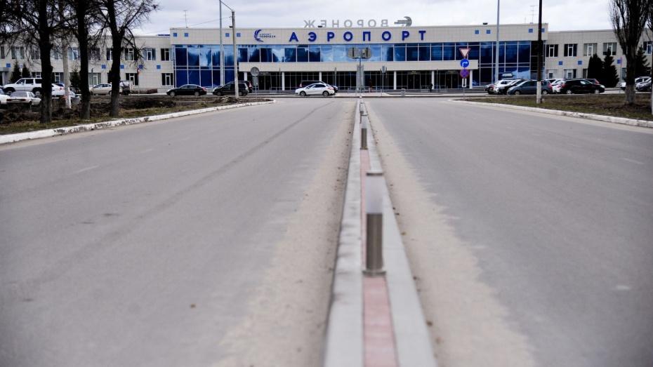 Воронежский аэропорт получил письмо с сообщением о минировании