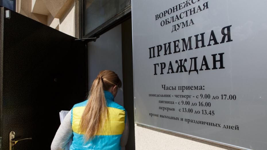Работа приемной в Воронежской облдуме возобновится с 17 сентября