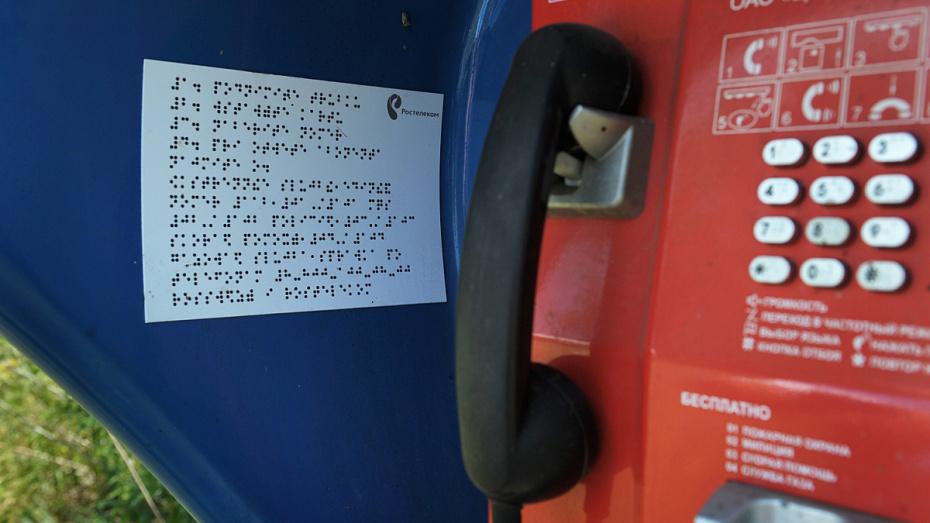 С лета звонки с таксофонов Воронежа на городские номера станут бесплатными