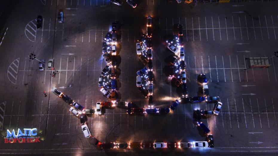 Воронежских автовладельцев позвали на флешмоб ко Дню водителя