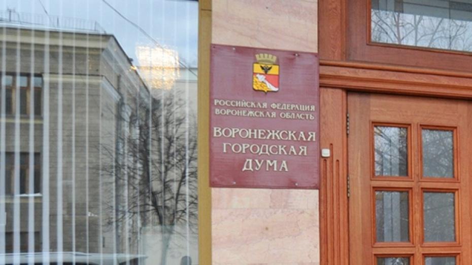 На капремонт здания Воронежской гордумы потратят до 3,4 млн рублей