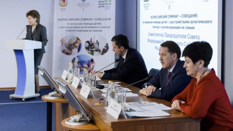 В Воронеже стартовало Всероссийское совещание о проблемах аутизма